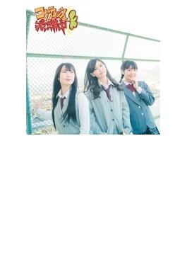 コケティッシュ渋滞中 (+DVD)【Type-D : 初回生産限定盤】