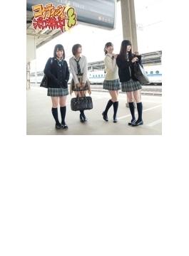 コケティッシュ渋滞中 (+DVD)【通常盤Type-A】