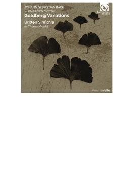ゴルトベルク変奏曲(弦楽オーケストラ版) ブリテン・シンフォニア