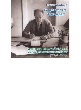 交響曲第9番『グレート』 フルトヴェングラー&ウィーン・フィル(1943)