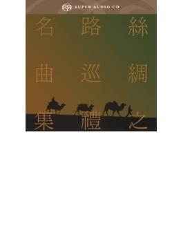 絲綢之路巡禮名曲集
