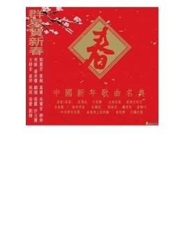 中國新年歌曲名典 - 群星賀新春