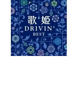 歌姫~ドライヴィン・ベスト~