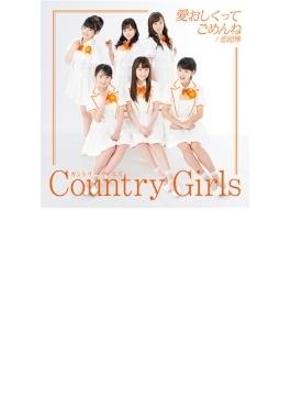 愛おしくってごめんね/恋泥棒 【初回生産限定盤A】(CD+DVD)