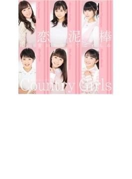 愛おしくってごめんね/恋泥棒 【初回生産限定盤B】(CD+DVD)