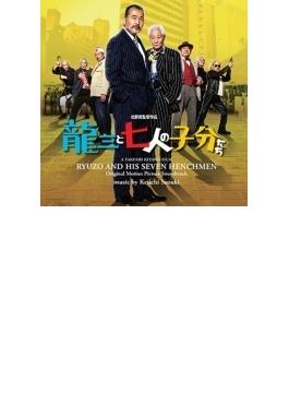 映画「龍三と七人の子分たち」オリジナルサウンドトラック