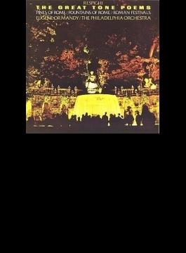 ローマ三部作 オーマンディ&フィラデルフィア管弦楽団(1973、74)