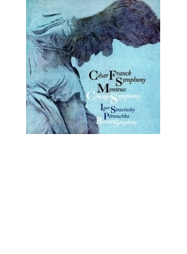 フランク:交響曲、ストラヴィンスキー:ペトルーシュカ モントゥー&シカゴ響、ボストン響