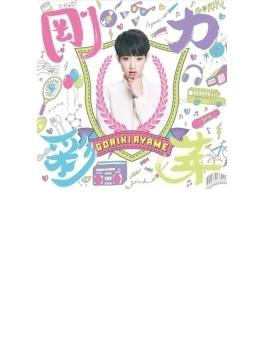 剛力彩芽 (+DVD)【初回生産限定盤A】