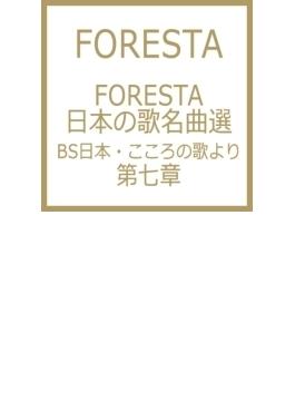 FORESTA 日本の歌名曲選 ~BS日本・こころの歌より~ 第七章