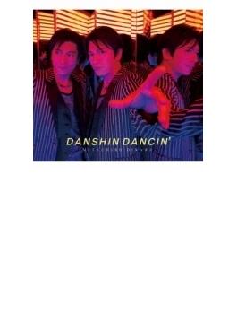 男心 DANCIN'【初回限定盤A】(CD+DVD)