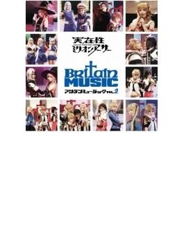 実在性ミリオンアーサー Britain Music Vol.2 (+dvd)