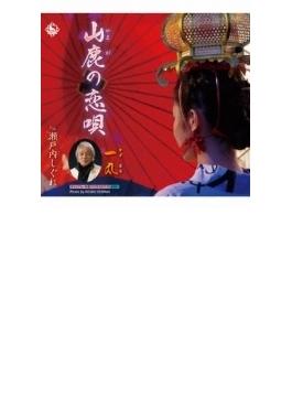 山鹿の恋唄/瀬戸内しぐれ
