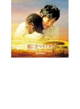 「風に立つライオン」オリジナル・サウンドトラック