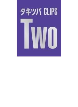 タキツバCLIPS Two (+DVD)【初回限定盤】