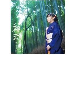 初酒 (+DVD)【初回限定盤】