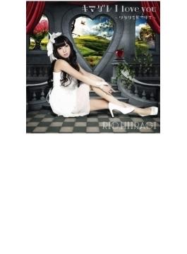 キマグレ I love you~ワタシを見つけて~ (+写真集仕様ブックレット)【初回限定盤B】