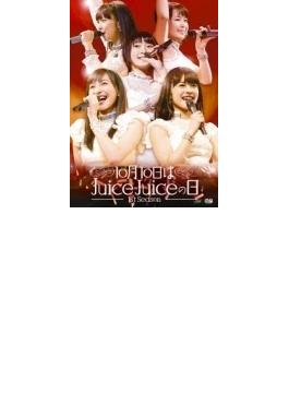 10月10日はJuice=Juiceの日~1st Season~