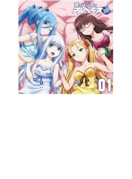 ラジオCD「蒼きラジオのアルペジオ改」Vol.1