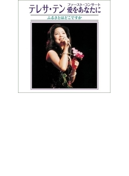 テレサ・テン ファースト・コンサート 愛をあなたに ふるさとはどこですか