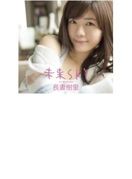 未来SKY (+DVD) 【初回限定盤】