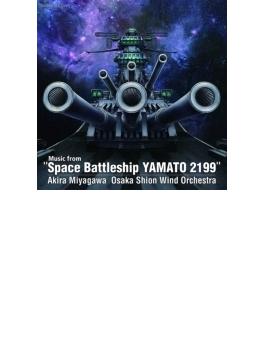 宇宙戦艦ヤマト 2199 からの音楽: 宮川彬良 / 大阪市音楽団