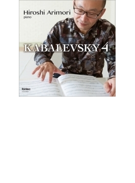Preludes & Fugues, Easy Pieces Op, 85, Bach Transcriptions, Etc: 有森博