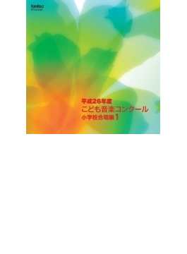 平成26年度 こども音楽 コンクール 小学校合唱編 Vol.1
