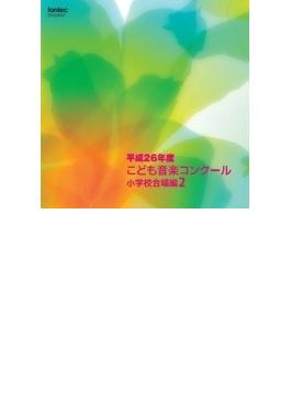 平成26年度 こども音楽 コンクール 小学校合唱編 Vol.2