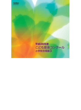 平成26年度 こども音楽 コンクール 小学校合唱編 Vol.3