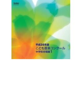 平成26年度 こども音楽 コンクール 中学校合唱編 Vol.1