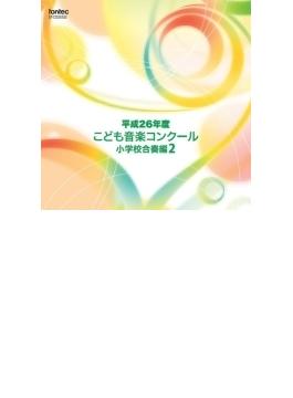 平成26年度 こども音楽 コンクール 小学校合奏編 Vol.2