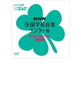 平成27年度 Nhk全国学校音楽コンクール 課題曲