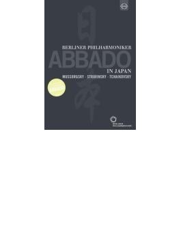 チャイコフスキー:交響曲第5番、ストラヴィンスキー:『火の鳥』組曲、ムソルグスキー:『禿山の一夜』原典版 アバド&ベルリン・フィル(1994東京ライヴ)
