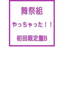 やっちゃった!! (+DVD)【初回限定盤B】