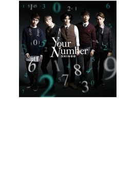 Your Number 【初回生産限定盤】 (CD+DVD)