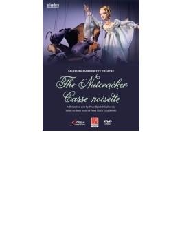 『くるみ割り人形(人形劇によるバレエ)』 ザルツブルク・マリオネット劇場