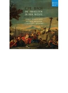 『荒野のイスラエル人』 クリストフ・シュペリング&ダス・ノイエ・オルケスター
