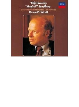 マンフレッド交響曲 ハイティンク&コンセルトヘボウ管弦楽団