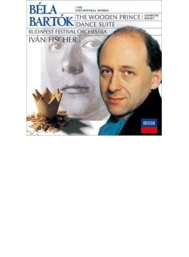 管弦楽作品集2~木製の王子、舞踏組曲 イヴァン・フィッシャー&ブダペスト祝祭管