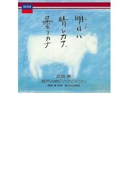 明日ハ晴レカナ、曇リカナ~混声合唱のための『うた』 関屋晋&晋友会合唱団