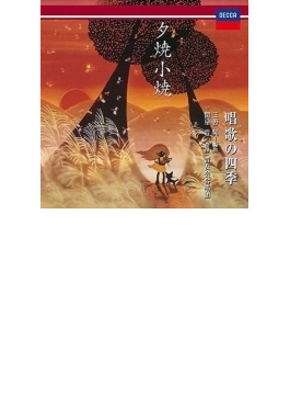夕焼小焼~唱歌の四季~編曲:三善晃 関屋晋&晋友会合唱団