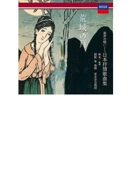 荒城の月~混声合唱による日本の抒情歌曲集 関屋晋&晋友会合唱団