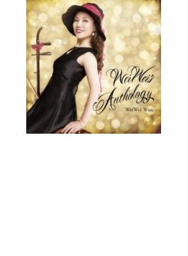 Weiwei's Anthology