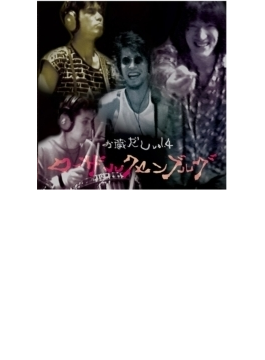 ROSA LUXEMBURG -お蔵だしVol.4- (+DVD)