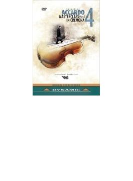 サルヴァトーレ・アッカルドのマスタークラス・イン・クレモナ第4集(日本語字幕付)