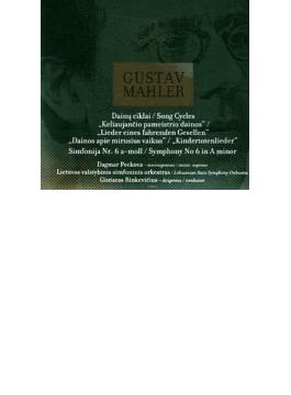 交響曲第6番『悲劇的』、さすらう若者の歌、亡き子をしのぶ歌 リンキャヴィチウス&リトアニア国立響、ペツコヴァ(2CD)