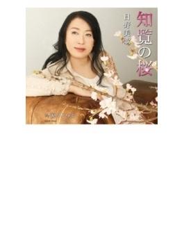 知覧の桜/涙ひとつぶ