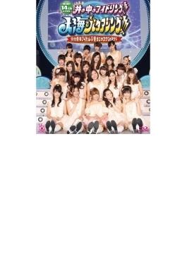 14th LIVE 井の中のアイドリング!!!大海でバタアシング!!!菊地亜美アイドル卒業までのカウントダウン (Blu-ray)