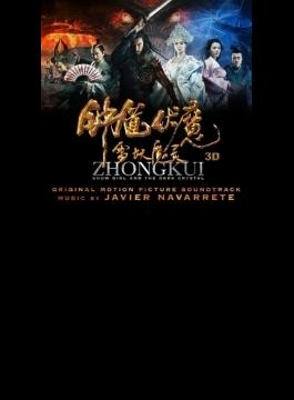 Zhong Kui: Snow Girl & The Dark Crystal
